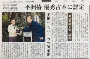 2018年10月3日山形新聞 「平洲椿 優秀古木に認定」