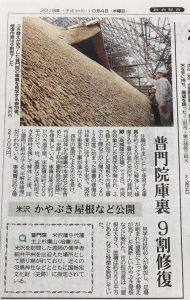 2018年10月4日山形新聞 「普門院庫裏 9割修復」