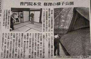 2019年10月31日朝日新聞 「普門院本堂 修理の様子公開」