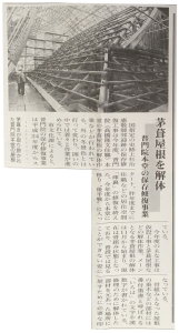 2020年2月9日米澤新聞 茅葺屋根を解体