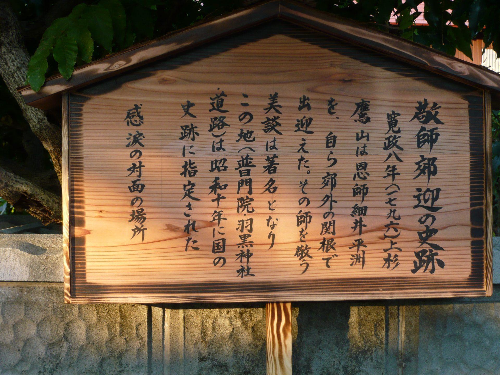 鷹山公と平洲先生の看板