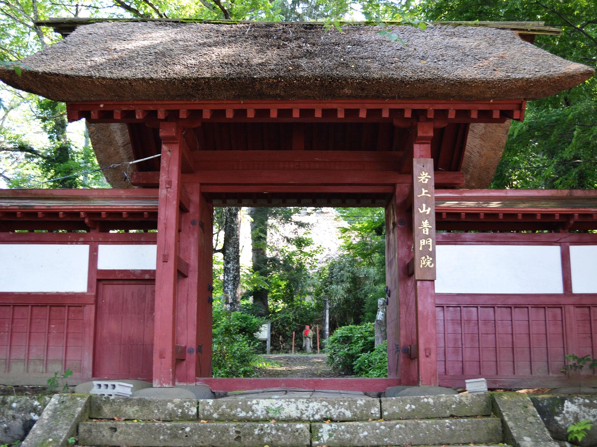 上杉鷹山公が恩師である細井平州先生が三度目の米沢来訪に際し城外遠く6km余の羽黒堂まで迎えに出向き <br />普門院にご案内し休憩をとって労を慰められたという敬師の美談として有名な寺院です